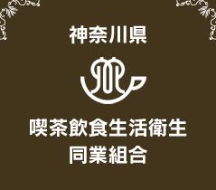 神奈川県喫茶飲食生活衛生同業組合は喫茶店、スナック、レストランなどの開業をお手伝い致します。
